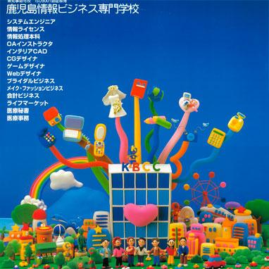 2006年_KBCCポスター