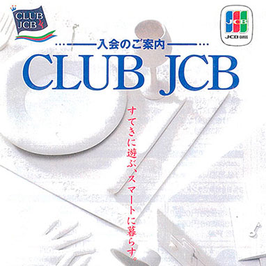 2000年_クラブJCB入会案内