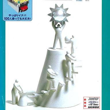 2002年_イナバ物置 総合カタログ