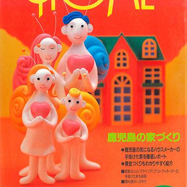 1995年_かごしま家づくりの本HOME