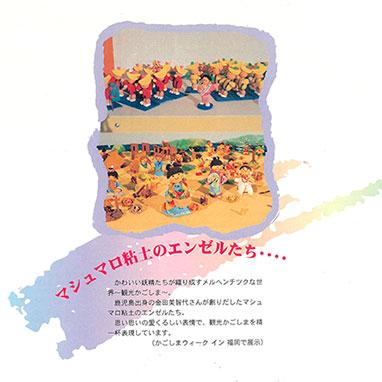 1998年_鹿児島県観光連盟 パンフレット