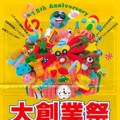 1997年_リブレ店 大創業祭チラシ