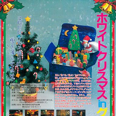 1994年_鹿児島相互信用金庫 イベントチラシ(日本で初めて印刷された作品)