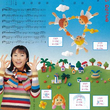 1999年_NHKのおかあさんといっしょ 子どもの歌