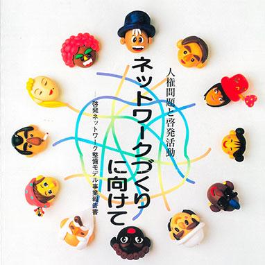 1995年_鳥取県 部落解放研究所 パンフレット