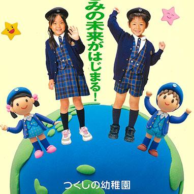 2010年_つくしの幼稚園 パンフレット