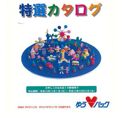 2000年_ゆうパック 特選カタログ
