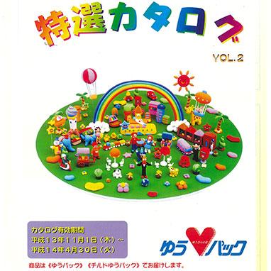 2001年_ゆうパック特選カタログ